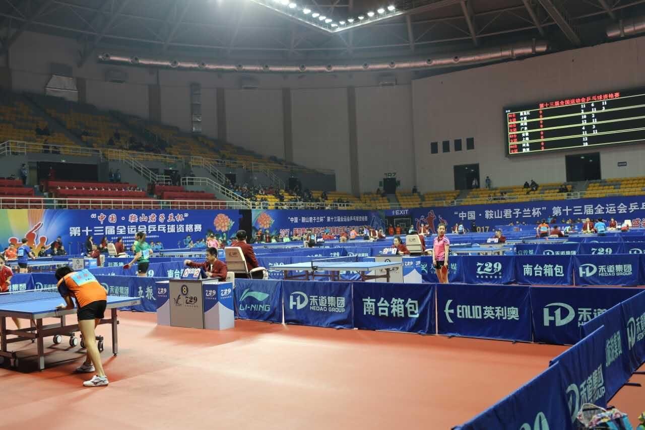 第十三届全运会乒乓球资格赛鞍山鸣锣开战