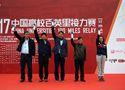 高校百英里接力赛北京站