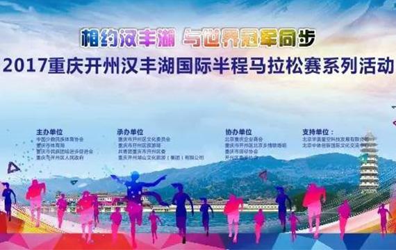 2017重庆开州汉丰湖国际半程马拉松报名须知