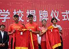 中国竞走学校成立 为田径人才培养树立标杆