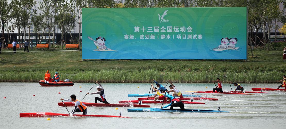 全运会皮划艇(静水)测试赛在天津海河圆满落幕