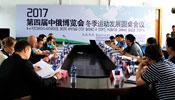 冬季运动项目发展圆桌会议在哈召开