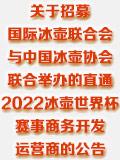 关于招募国际冰壶联合会与中国冰壶协会联合举办的直通2022冰壶世界杯赛事商务开发运营商的公告