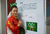 邓薇参与录制《中国奥运