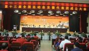 安徽隆重召开第十三届全运会代表团成立大会