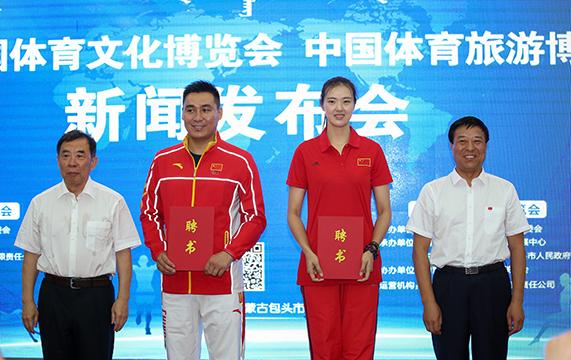 2017中国体育文化博览会 中国体育旅游博览会9月内蒙古包头举办