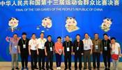 全运会群众项目比赛决赛第一阶段 黑龙江代表团4金1银1铜