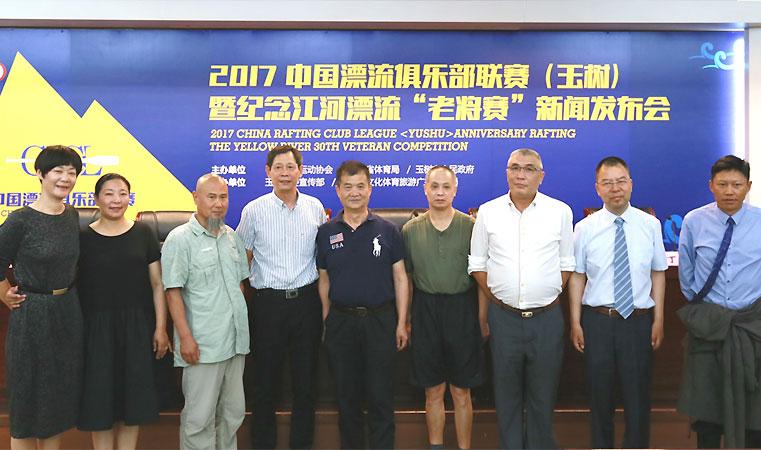 中国漂流俱乐部联赛暨纪念江河漂流老将赛在即