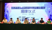 江苏省退役运动员就业创业孵化基地揭牌