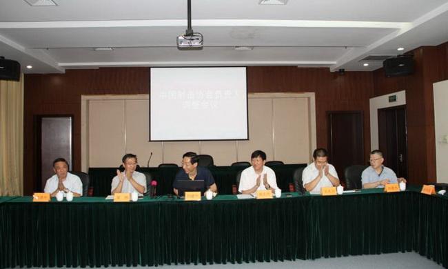 中国射击协会、中国射箭协会主要负责人调整
