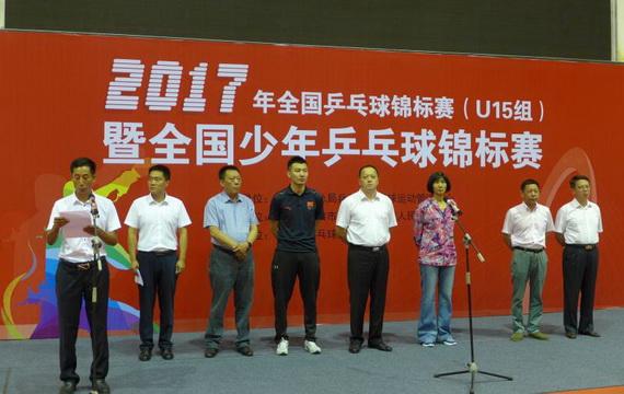 2017全国少年乒乓球锦标赛在吉林梅河口开幕