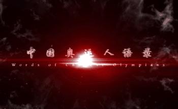 《中国奥运人语录》宣传片