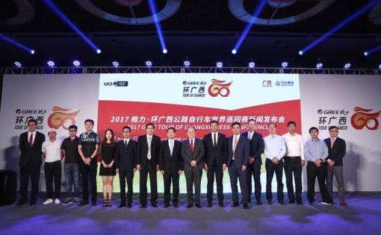 2017格力·环广西公路自行车世界巡回赛新闻发布会在京召开