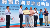 北京首个全民健身滑雪培训基地挂牌