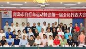 青岛市自行车运动协会成立推动项目发展