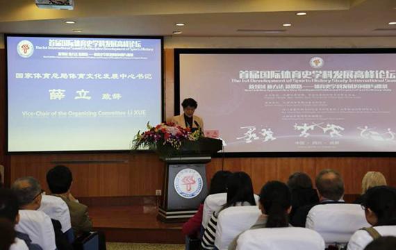 首届体育史学科发展高峰论坛在成都体育学院成功举办