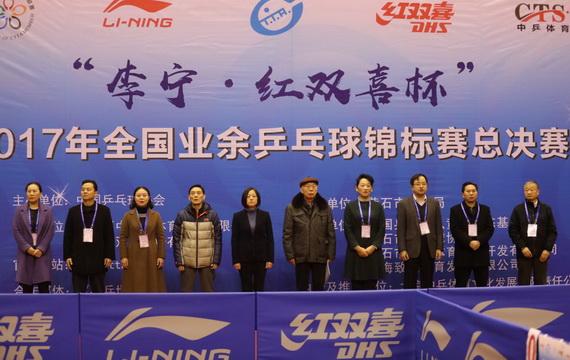 2017年全国业余乒乓球锦标赛总决赛黄石开赛