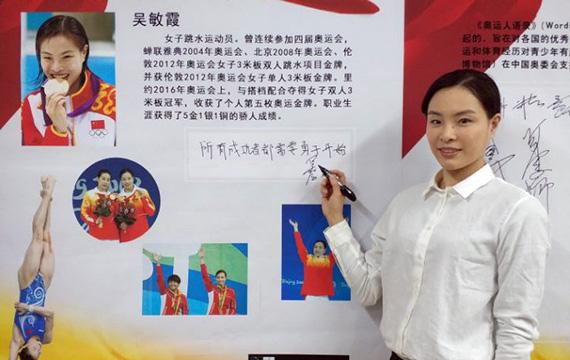 吴敏霞录制《中国奥运人语录》 讲述与水结缘的25年