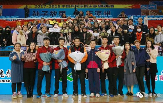 2017—2018赛季乒超男团收官 山东魏桥勇夺冠军