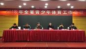 2018年安徽省青少年体育工作会议在合肥召开