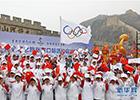奥林匹克会旗抵达2022年冬奥会承办地张家口