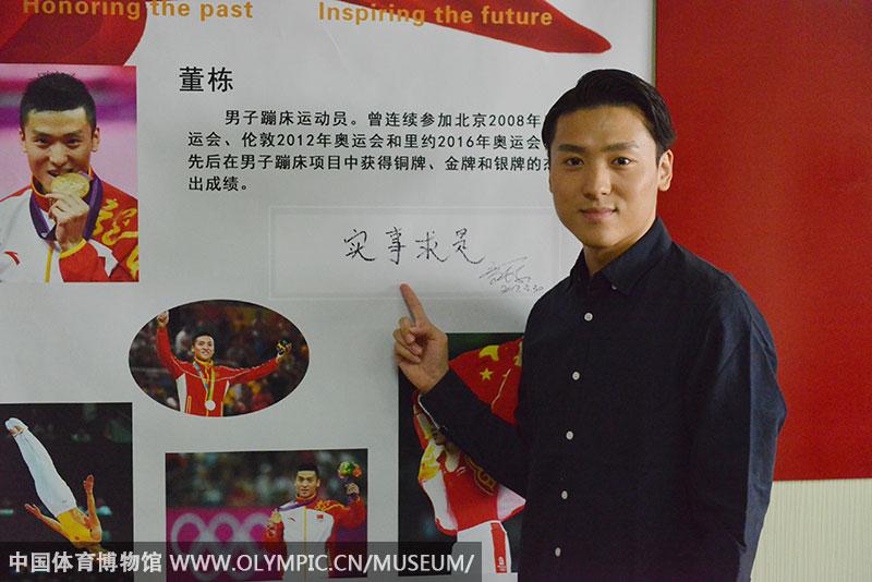 董栋参与录制《中国奥运人语录》