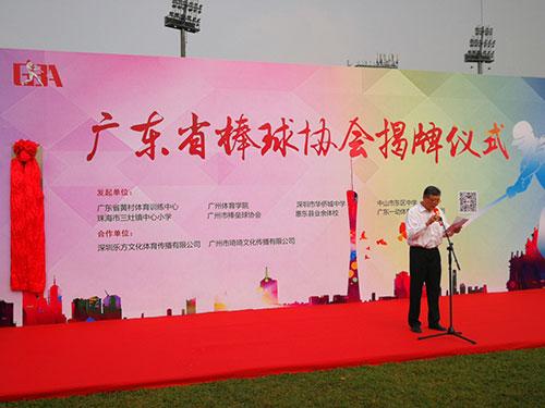 新闻中心 >> 正文       3月30日,广东省棒球协会在广东省黄村体育