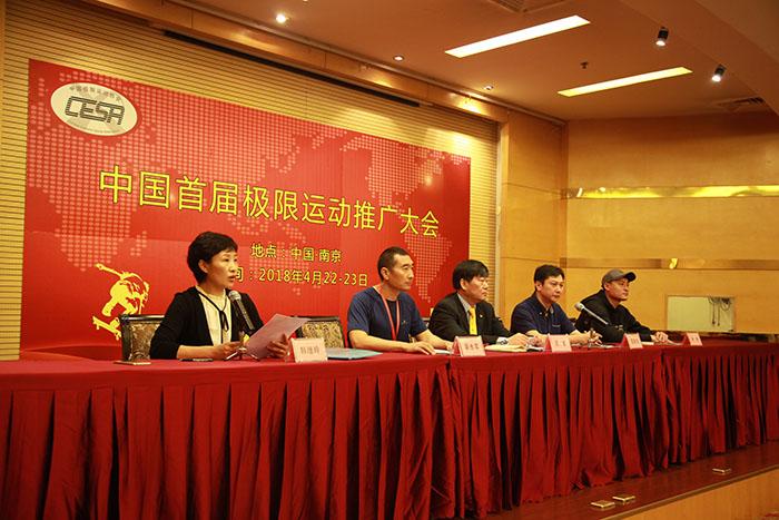 [組圖]-中國首屆極限運動推廣大會在南京召開