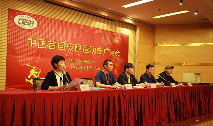 中国首届极限运动推广大会在南京召开