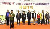 上海青少年体育超级联赛开幕