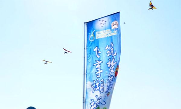 飞享湖城-2018河北衡水航空运动嘉年华暨全国动力伞精英赛