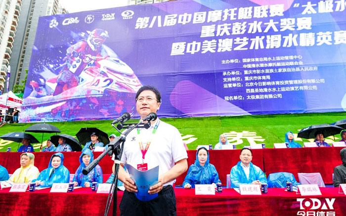 中国摩托艇联赛暨中美澳艺术滑水精英赛彭水开幕