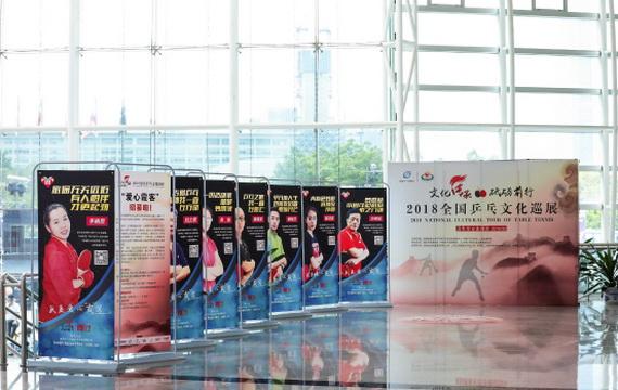 国球文化走进鹏城——2018全国文化巡展深圳站圆满落幕