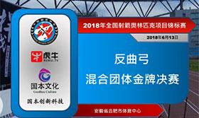 2018全国射箭奥项锦标赛混