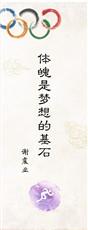 谢震业:体魄是梦想的基石