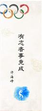 许海峰:有志者事竟成