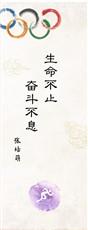 张培萌:生命不止,奋斗不息