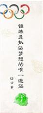 徐云丽:锤炼是抵达梦想的唯一途径!