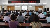 """河南省皇冠娱乐网局组织迎""""七一""""主题党日活动"""