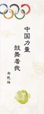 向艳梅:中国力量鼓舞着我