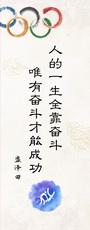 盛泽田:人的一生全靠奋斗,唯有奋斗才能成功