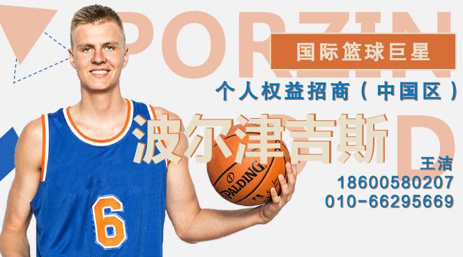 国际篮球巨星波尔津吉斯(中国区)个人