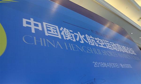论坛- 2018河北·衡水航空运动嘉年华暨全国动力伞精英赛