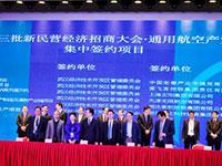武汉第三批新民营经济招商大会—通用航