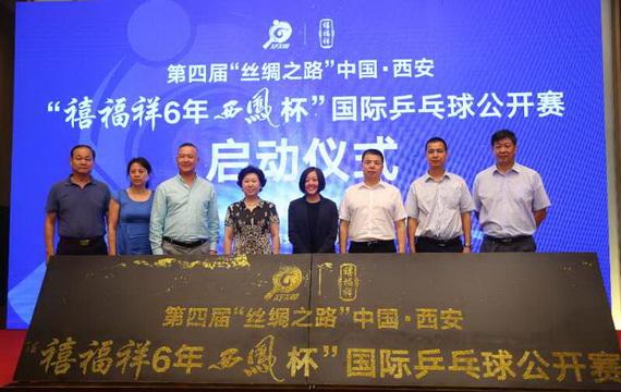 第四届丝绸之路中国西安国际乒乓球公开赛8月开拍