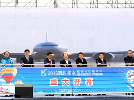 开幕式飞行表演-2018河北衡