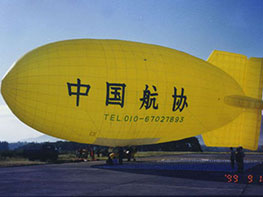 中国棋牌游戏飞艇展示