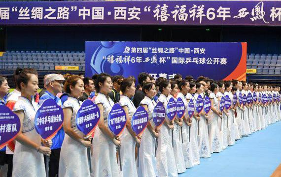 """第四届丝绸之路""""禧福祥6年西凤杯""""西安国际公开赛开拍"""