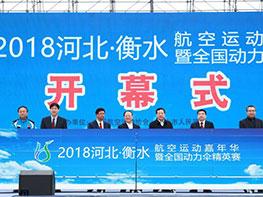 2018河北衡水航空运动嘉年华开幕
