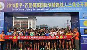 2018黎平•百里侗寨国际划骑跑三项赛助推脱贫